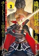 織田信長という謎の職業が魔法剣士よりチートだったので、王国を作ることにしました 3 ガンガンコミックスUP!
