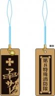 千社札(アーサー・ボイル)