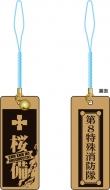 千社札(秋樽桜備)
