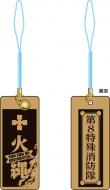 千社札(武久火縄)