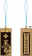 千社札(茉希尾瀬)