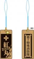 千社札(新門紅丸)