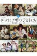 図説 ヴィクトリア朝の子どもたち  ふくろうの本 / 世界の文化