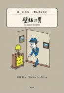 壁抜け男 エーメショートセレクション 世界ショートセレクション