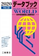データブックオブ・ザ・ワールド 世界各国要覧と最新統計 2020 Vol.32