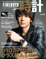 FINEBOYS+plus 時計 vol.17 【表紙:中村倫也】 Hinode Mook