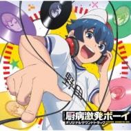 TVアニメ『厨病激発ボーイ』オリジナルサウンドトラック