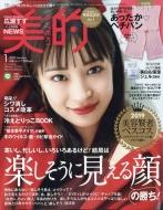 美的 (Biteki)2020年 1月号