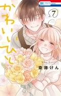 かわいいひと 7 花とゆめコミックス