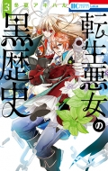 転生悪女の黒歴史 3 花とゆめコミックス