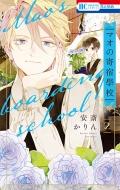 マオの寄宿學校 2 花とゆめコミックス