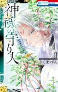 神祇の守り人 1 花とゆめコミックス