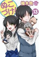 ぬこづけ! 13 花とゆめコミックス