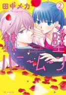 鉄壁ハニームーン 2 花とゆめコミックス
