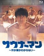 サウナーマン 〜汗か涙かわからない〜Blu-ray BOX