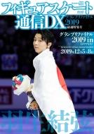 フィギュアスケート通信DX グランプリファイナル2019 最速特集号 メディアックスMOOK