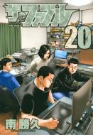 ザ・ファブル 20 ヤングマガジンKC
