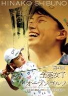 第43回全英女子オープンゴルフ 〜笑顔の覇者・渋野日向子 栄光の軌跡〜Blu-ray通常版
