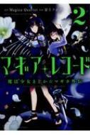 マギアレコード 魔法少女まどか マギカ外伝 2 まんがタイムKRコミックス フォワードシリーズ