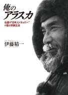 """俺のアラスカ 伝説の""""日本人トラッパー""""が語る狩猟生活"""