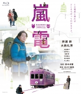 嵐電【Blu-ray】
