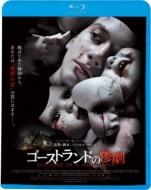 ゴーストランドの惨劇【Blu-ray】