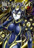 血と灰の女王 9 裏少年サンデーコミックス