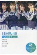 日向坂46FOCUS! Vol.2