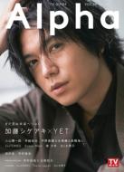 TVガイドAlpha EPISODE Y【表紙:加藤シゲアキ】[TVガイドMOOK]