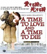 愛する時と死する時【Blu-ray】