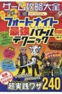 ゲーム攻略大全 Vol.18 100%ムックシリーズ