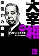 歴史劇画 大宰相 第3巻 岸信介の強腕 講談社文庫