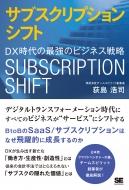 サブスクリプションシフトDX時代の最強のビジネス戦略