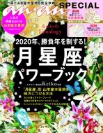 anan SPECIAL Keiko的Lunalogy 2020年、勝負年を制する! 月星座パワーブック