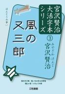 風の又三郎 宮沢賢治大活字本シリーズ