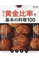 味つけ黄金比率で基本の料理100 オレンジページブックス