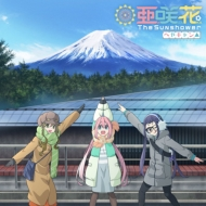 The Sunshower 【へやキャン盤】(+DVD)