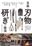 日本の刃物 研ぎの技法 この1冊を読めば和の刃物の知識と研ぎ方がわかる