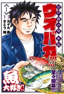 ウオバカ!!! 1 ニチブン・コミックス