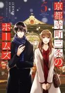 京都寺町三条のホームズ 5 アクションコミックス / 月刊アクション