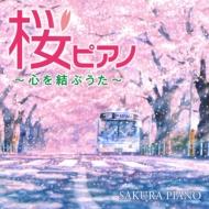 桜ピアノ 〜心を結ぶうた〜