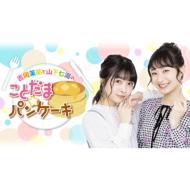 「吉岡茉祐と山下七海の ことだま☆パンケーキ」 女子旅in石垣島