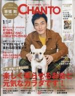 CHANTO (ちゃんと)2020年 1月号