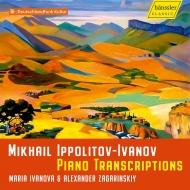 ピアノ4手連弾編曲集〜コーカサスの風景、アルメニア狂詩曲、トルコ行進曲、他 マリヤ・イワーノワ&アレクサンドル・ザガリンスキー