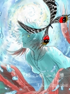 蝶の飛ぶ水槽 【期間生産限定盤B】(+DVD)