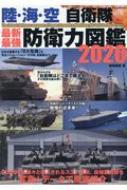 陸・海・空 自衛隊 最新・最強 防衛力図鑑 2020 DIA Collection