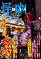 怪と幽 Vol.003 2020年 1月 カドカワムック