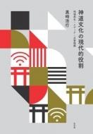 神道文化の現代的役割 地域再生・メディア・災害復興