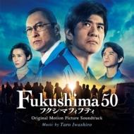 A Setsuro Wakamatsu Film [Fukushima 50] (Original Motion Picture Soundtrack Album)