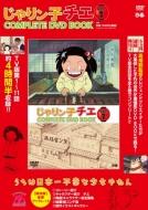 じゃりン子チエ COMPLETE DVD BOOK vol.1